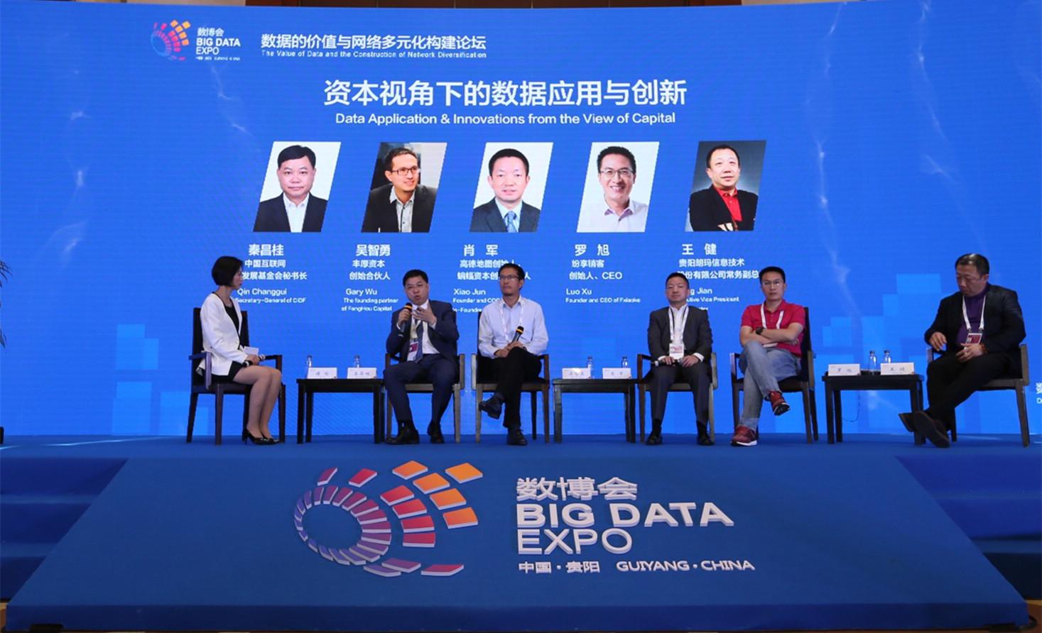 纷享销客罗旭:大数据在企业服务领域爆发力更强