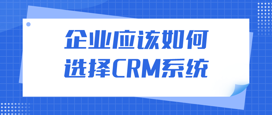 企业该如何选择CRM系统